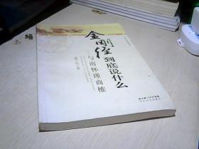 《金刚经》到底说什么:与南怀瑾商榷