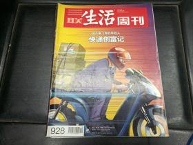 三联生活周刊2017年12