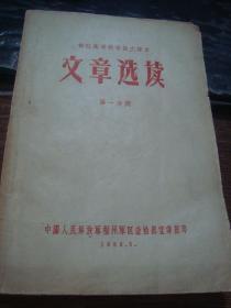 部队高等教育语文课本——文章选读(第一分册)