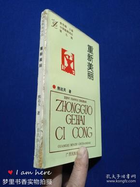 中国歌海词丛:重新美丽(熊达天签赠钤印本)