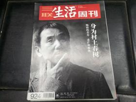 三联生活周刊2017年08