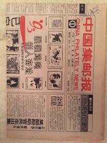中国集邮报1993-2000年,2003年