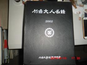 韩文原版:大人名录(精装函套 厚册)重6.7公斤