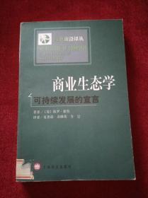 商业生态学:可持续发展的宣言(绿色前沿译丛)【馆藏】