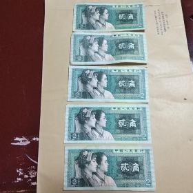 第四套人民币贰角,二角,2角,1980年2角,8002(5张合售)2