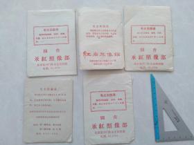 5张文革照片纸袋有毛主席语录 票据 上有 毛主席最新指 示