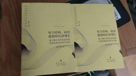 (包邮)权力结构、政治激励和经济增长:基于浙江民营经济发展经验的政治经济学分析