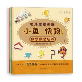 3-6岁数学幼儿思维训练--小鱼,快跑!(套装共4册)