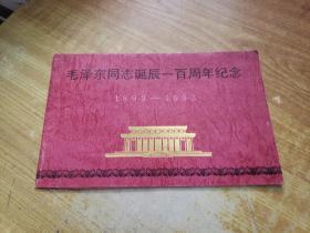 沈阳集邮用品厂出品《纪念毛泽东同志诞辰一百周年纪念4张小型张合1册合售》(如图,无价格)(孤本)