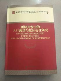 西部开发中的人口流动与族际交往研究