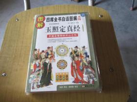 图解玉照定真经:中国命理学的开山之作(未开封 )