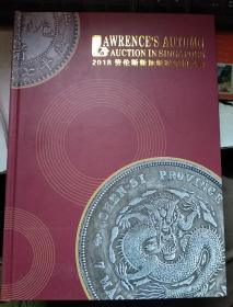 2018劳伦斯新加坡秋季拍卖会 (古银元 钱币) 精装厚册