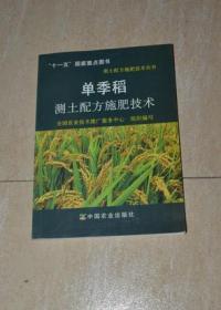 单季稻测土配方施肥技术