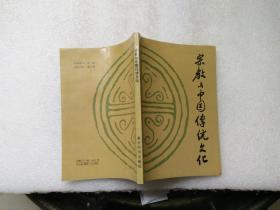 宗教与中国传统文化【看图】