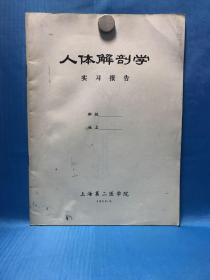 人体解剖学(实习报告)1982.9上海第二医学院