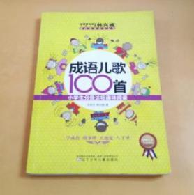 成语儿歌100首·小学生分级达标趣味阅读(书内有2页彩笔划线,不影响阅读)
