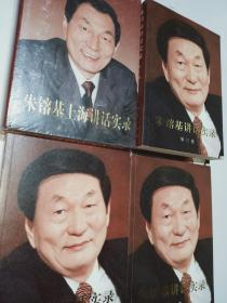 朱镕基讲话实录(全五册)