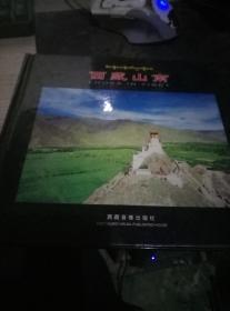 西藏山南(第2版)精装本 9787885800550