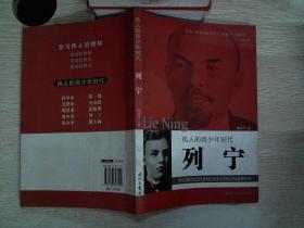 伟人的青少年时代:列宁··
