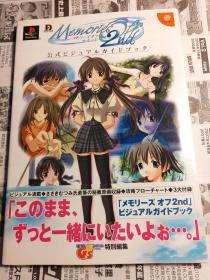 日本原版 秋之回忆2 メモリーズオフ2nd公式ビジュアルガイドブック初版绝版 付书腰 不议价不包邮