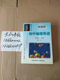 重点中学初中物理导读(修订本)