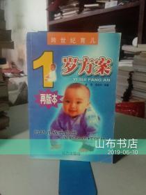 跨世纪育儿丛书:1岁方案(修订本)