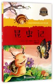 昆虫记/彩绘注音版新课标必读文学名著