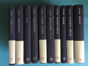 李泽厚集(全十册)