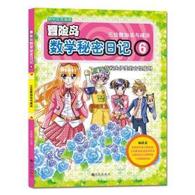 双螺旋童书:冒险岛数学秘密日记6