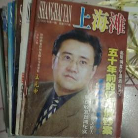 上海滩【2005年全12期缺11】