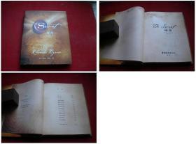 《秘密》,32开精装朗达著,中国城市2012.1出版,6228号,图书