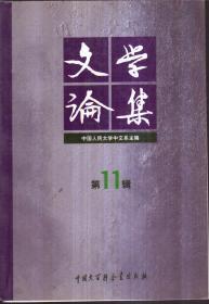 文学论集 第11辑