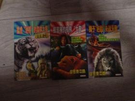 """猛兽集中营:狮子""""疤脸""""决战天敌、被 追捕的棕熊""""大奔""""、猛虎""""迷糊""""的森林套餐【三本合售】"""