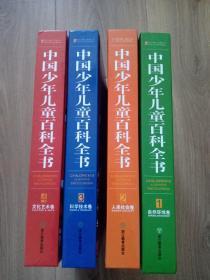 中国少年儿童百科全书:自然环境卷+人类社会卷+科学技术卷+文化艺术卷(全4册)(彩色图文版)