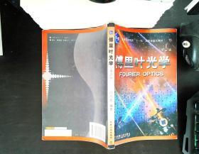 傅里叶光学