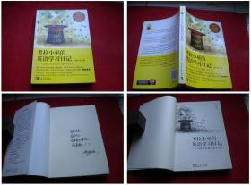 《考拉小巫的英语学习》,32开考拉小巫著,中国青年2012.1出版,6229号,图书