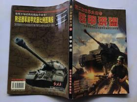 第二次世界大战之铁甲洪流(苏德东线作战主力装甲武器图文资料集)