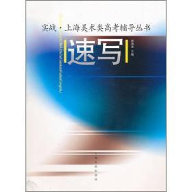 上海美术类高考辅导丛书:速写