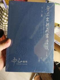 鲁迅古籍藏书漫谈 (正版,全新,塑封未阅,藏书爱好者必阅之书!)