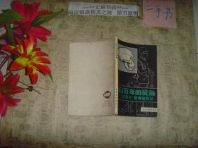 50万年前的死角----'北京人'奇案追踪记》7成新,书页下边棕色印记