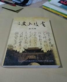 零陵文史(第九辑)