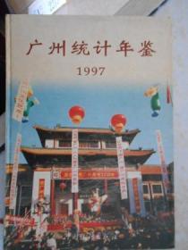 广州统计年鉴(1997)(总第9期)