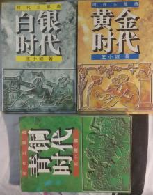 """王小波""""时代三部曲""""(《黄金时代》《白银时代》《青铜时代》)3册合售"""