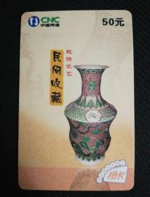 中国网通   50元 固定电话充值卡橙卡  民间收藏(乾隆瓷艺)