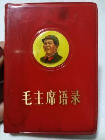 毛主席语录:1968年11月(河南版) 128开红塑本