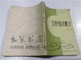 口腔科诊断学 希懋椿 上海科学技术出版社 1984年3月 32开平装