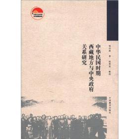中华民国时期西藏地方与中央政府关系研究