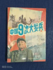《中国9次大发兵》