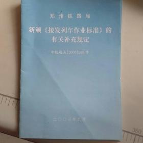 郑州铁路局新颁(接发列车作业标准)的有关补充规定(郑铁运函)(2003/288号)