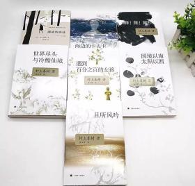 村上春树全集7册,挪威的森林+海边的卡夫卡+舞舞舞+世界尽头与冷酷仙境+遇到百分之百的女孩+国境以南太阳以西+且听风吟